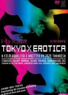 Tokyo Full HD Erotik Film İzle   HD