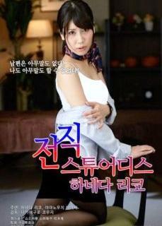 Genç Asyalı Hizmetçi Erotik Filmi İzle   HD